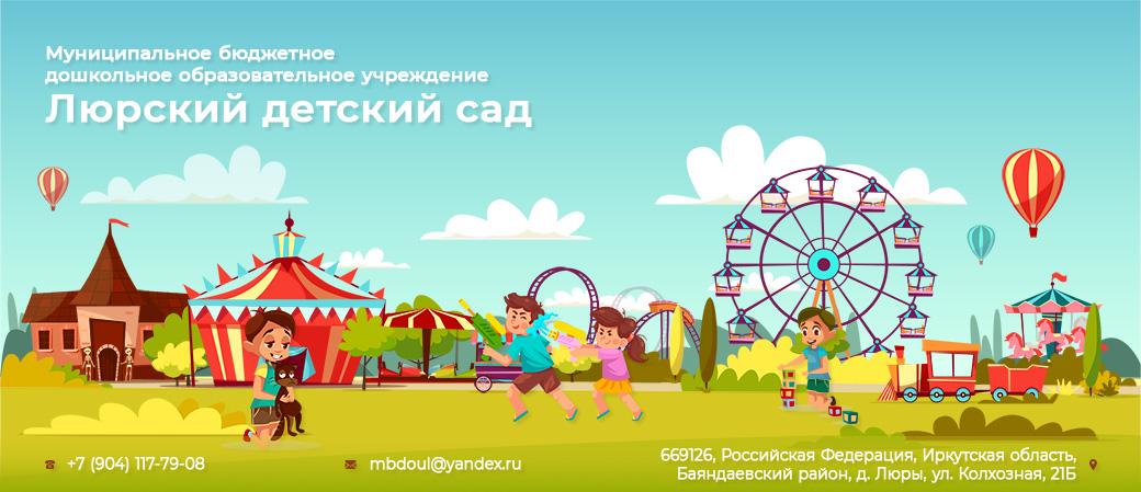 МБДОУ Люрский детский сад